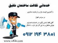 نظافت منزل خوزستان