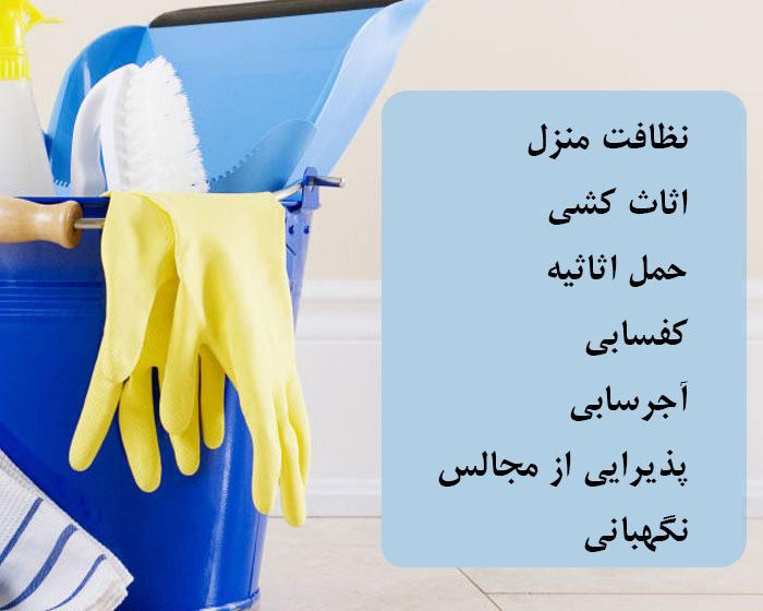 نظافت در اصفهان
