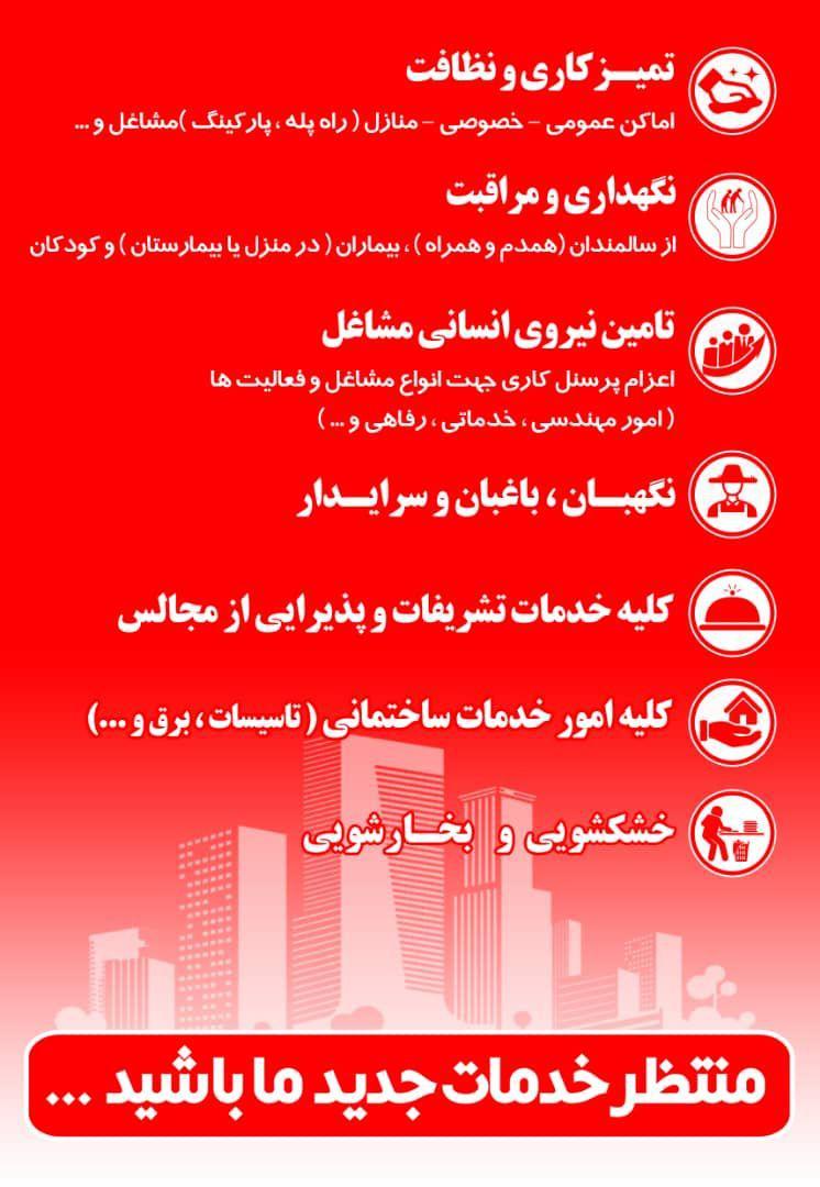 شرکت خدماتی شهرآرایان صفه اصفهان