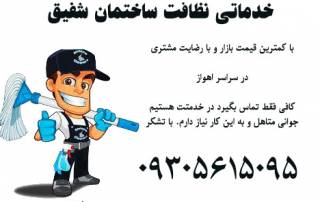 shafigh-cleaning-service--for-house-cleaning-services-nezafat-ahvazنظافت