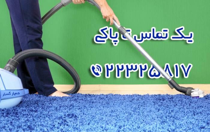 شرکت خدماتی نظافتی نیاوران - یک تماس تا پاکی