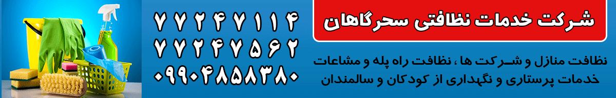 شرکت خدماتی نظافتی سحرگاهان