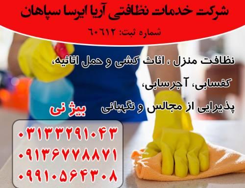 شرکت خدماتی نظافتی آریا ایرسا سپاهان