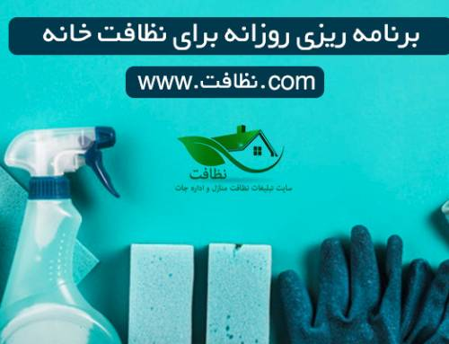 برنامه ریزی روزانه برای نظافت خانه