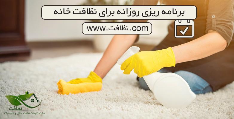 برنامه ریزی نظافت منزل