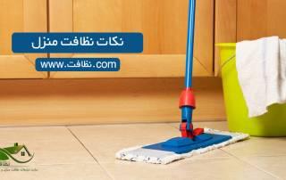 نکات نظافت منزل