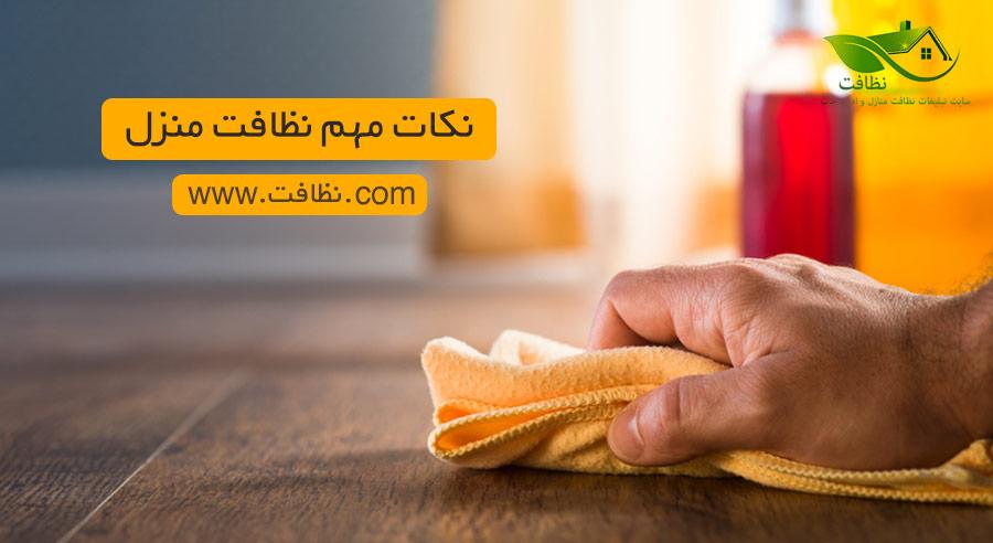 نکات مهم نظافت منزل