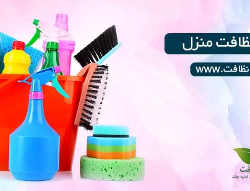 ابزارهای نظافت منزل