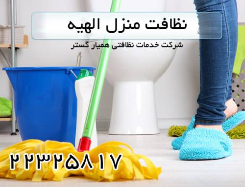نظافت منزل الهیه – شرکت همیار گستر