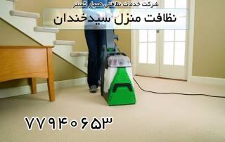 نظافت منزل سید خندان