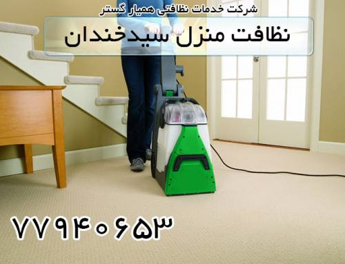 نظافت منزل سیدخندان – شرکت همیار گستر