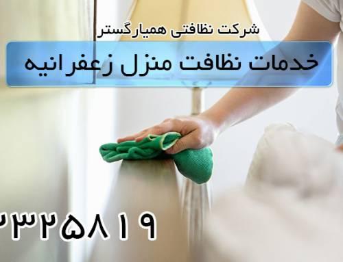 نظافت منزل زعفرانیه – شرکت همیارگستر