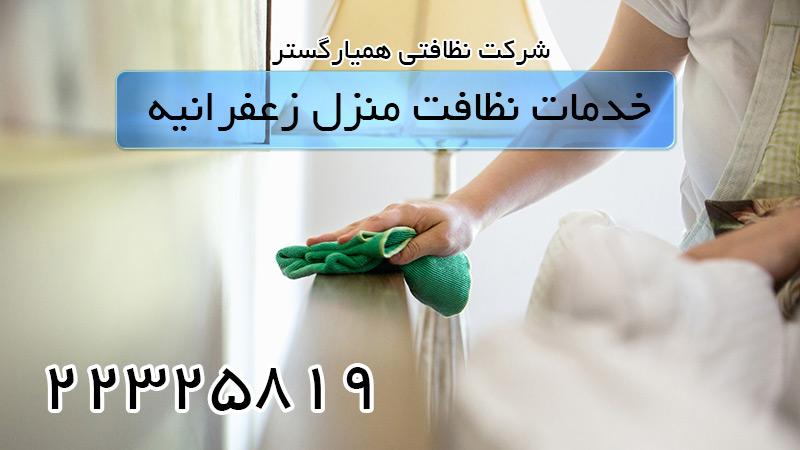 نظافت منزل زعفرانیه - شرکت همیار گستر