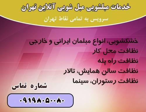 خدمات مبلشویی مبل شویی آنلاین تهران