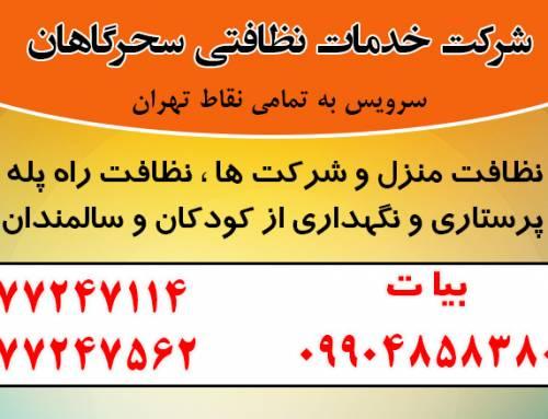 شرکت خدماتی و نظافتی سحرگاهان تهران