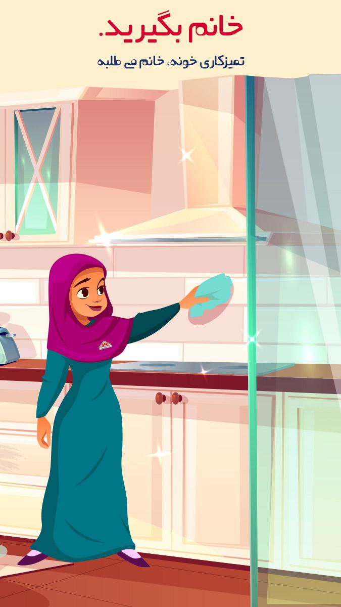 اپلیکیشن خدمات نظافت منزل و شرکت خدماتی آداسرویس