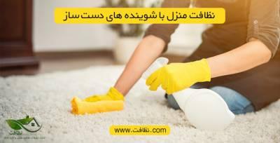 نظافت منزل با شوینده دست ساز