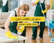 سفارش نظافت منزل