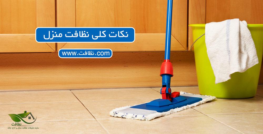 نکات کلی نظافت منزل