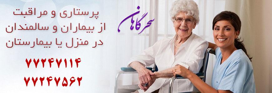 نگهداری و پرستاری سالمند در منزل و بیمارستان