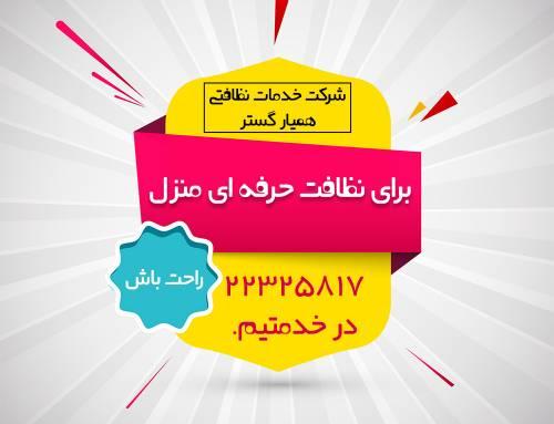 شرکت خدماتی و نظافتی همیار گستر – مرکز، شرق، جنوب و شمال تهران