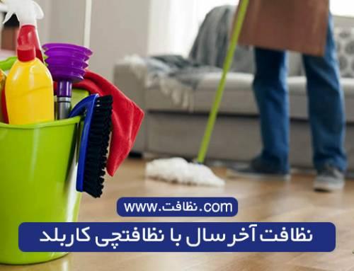 نظافت عید با نظافتچی کاربلد