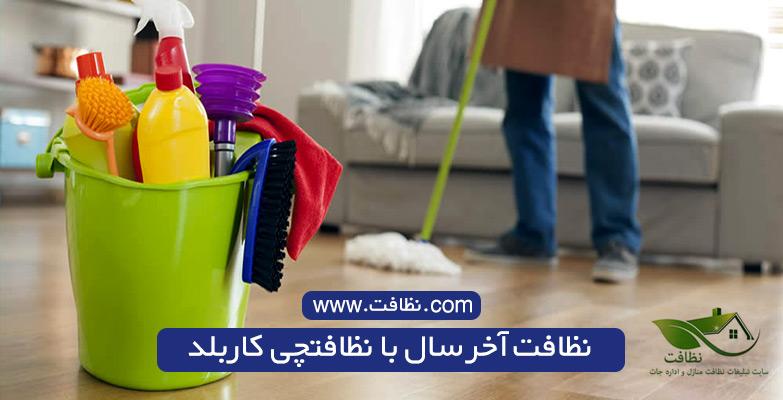 نظافت شب عید