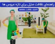 راهنمای نظافت منزل برای تازه عروس ها