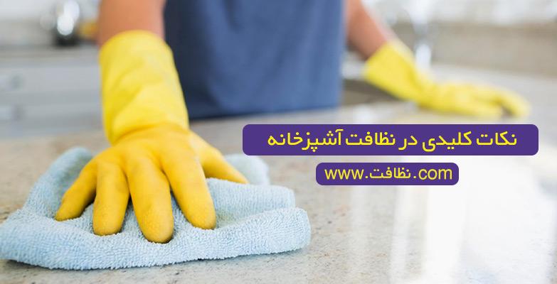 نکات کلیدی نظافت آشپزخانه
