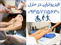 خدمات فیزیوتراپی در منزل تهران، کرج، شهریار و اندیشه