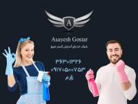شرکت خدماتی و نظافتی آسایش گستر شیراز