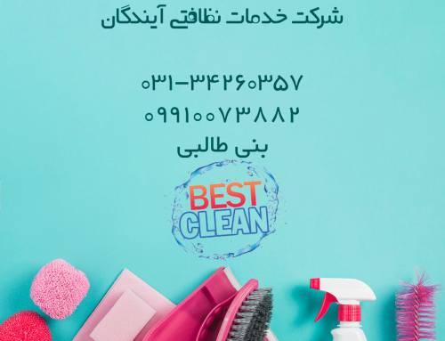 دفتر خدمات نظافتی آیندگان : شرکت خدمات نظافتی و تمیز کاری منزل اصفهان