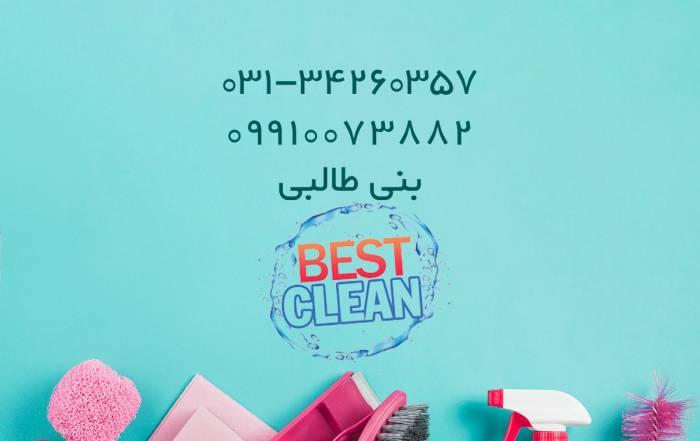 شرکت خدمات نظافتی و تمیز کاری منزل اصفهان