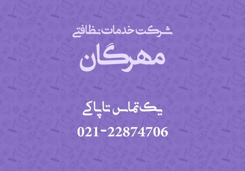 شرکت خدمات نظافتی در سراسر تهران : ارسال نیرو از شمال، مرکز، جنوب، غرب، شرق تهران