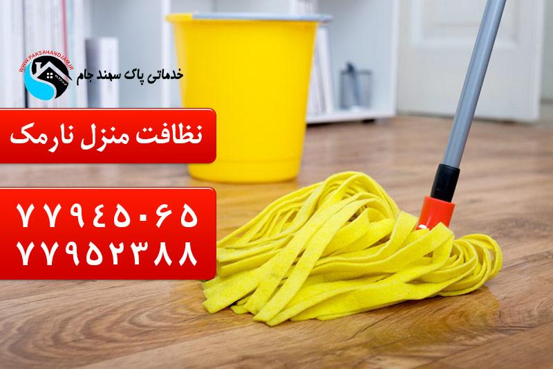 نظافت منزل نارمک