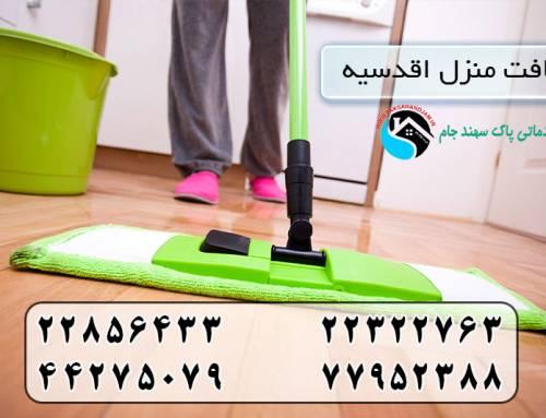 نظافت منزل اقدسیه – شرکت خدماتی پاک سهند جام