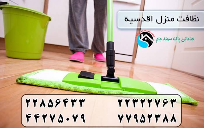 نظافت منزل اقدسیه - شرکت پاک سهندجم