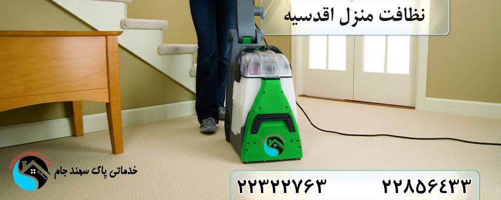 نظافت منزل اقدسیه - شرکت پاک سهند جم