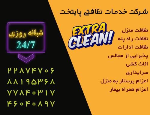 نظافت منزل شرق تهران شبانه روزی – شرکت خدمات نظافت منزل جنوب شرق تهران پایتخت