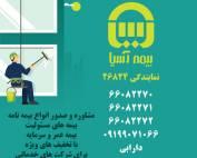 بیمه مسئولیت آسیا برای کارگران شرکت خدماتی و نظافتی