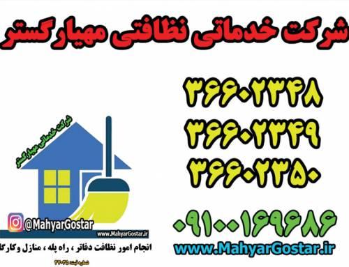 شرکت خدماتی – شرکت خدماتی نظافتی مهیار گستر – نظافت منزل استان تهران