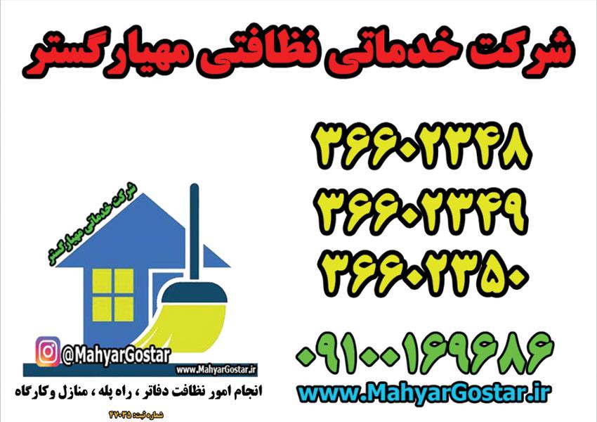 شرکت خدماتی - شرکت خدماتی نظافتی مهیار گستر - نظافت منزل استان تهران