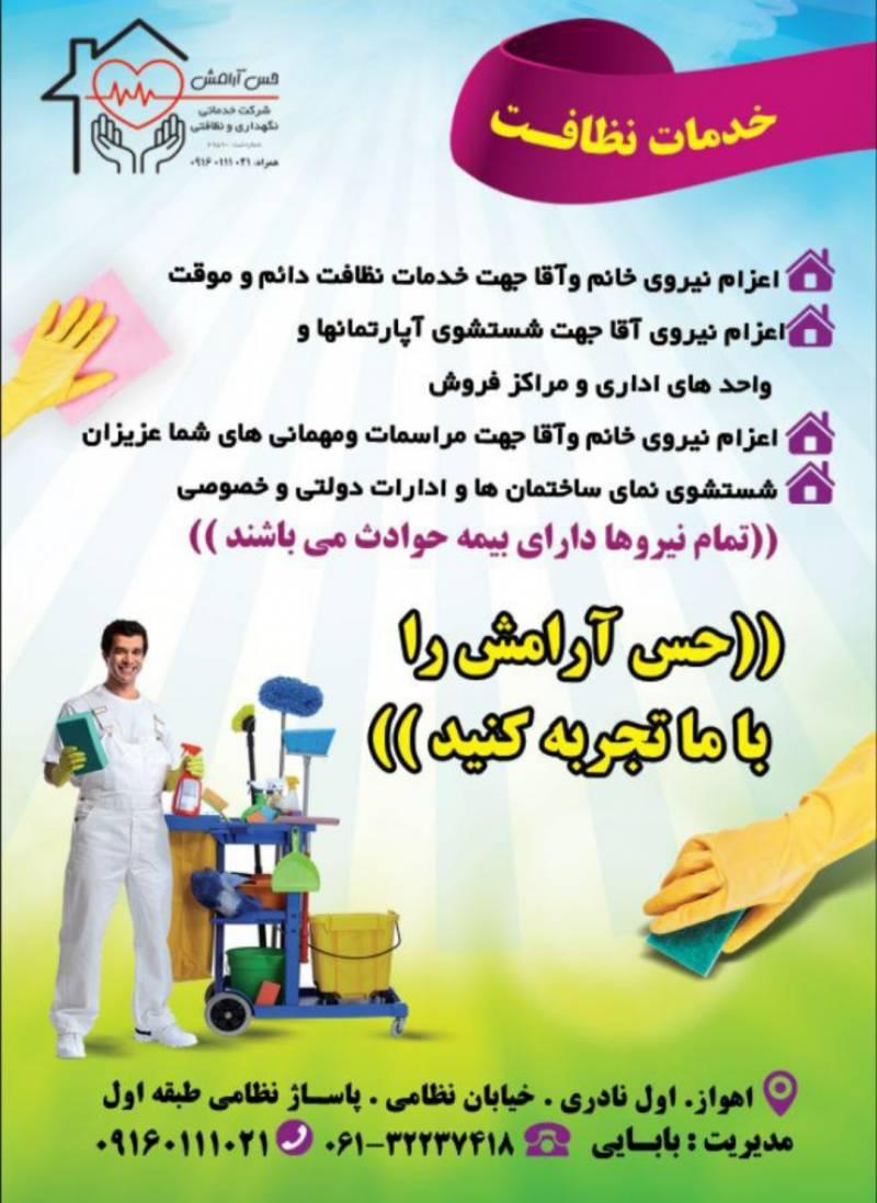 شرکت خدماتی پرستاری و نگهداری نظافتی حس آرامش اهواز