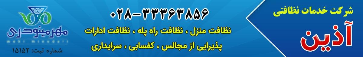 شرکت خدمات نظافتی آذین در قزوین
