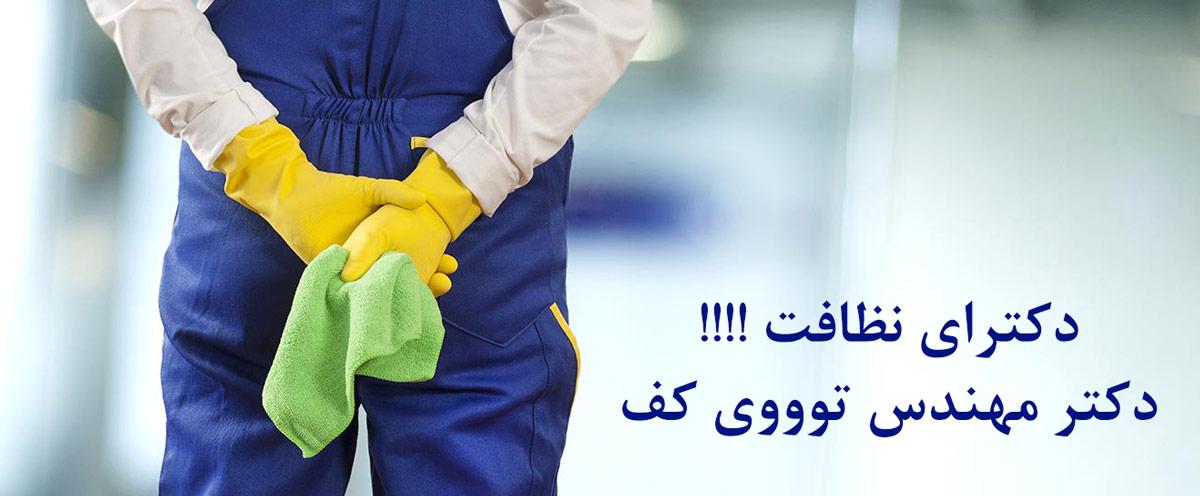 دکتر و مهندس تو کف ، دکترای نظافت