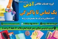 شرکت خدمات نظافتی آذین قزوین