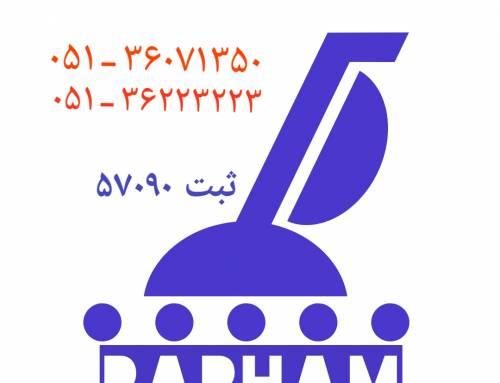 شرکت خدمات نظافتی و مبل شویی پرهام مشهد