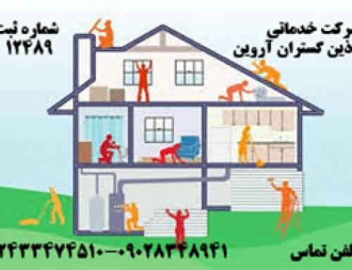 آذین گستران آروین زنجان