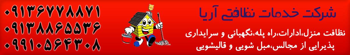 شرکت خدماتی نظافتی آریا ایرسا سپاهان اصفهان