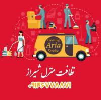 شرکت آریا نظافت منزل شیراز